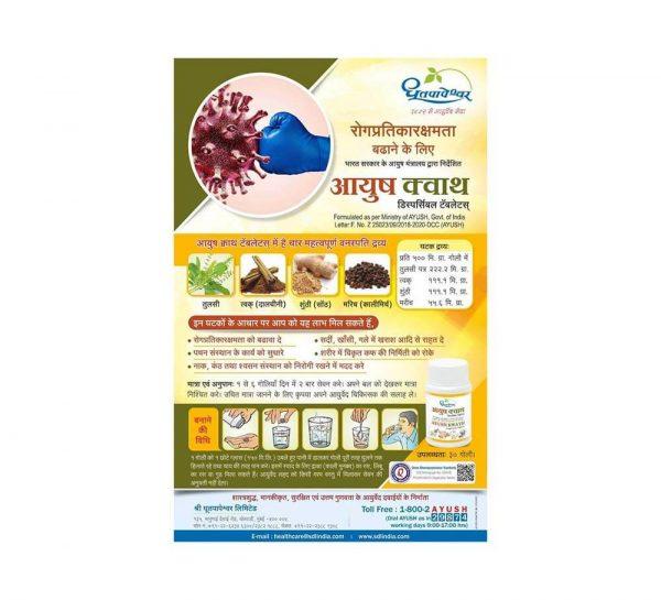Dhootapapeswar Ayush Kwath Tablets_cover2